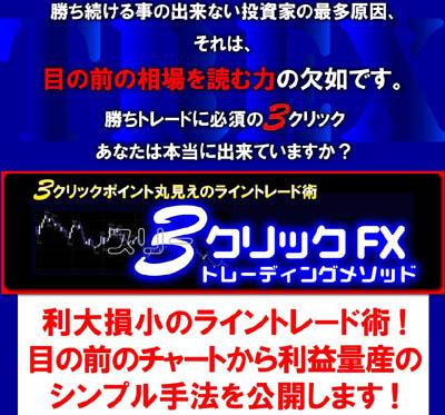 勝ち続けるなら王道!『3クリックFX』 TREX 自動売買 ソフト 比較 ダウンロード